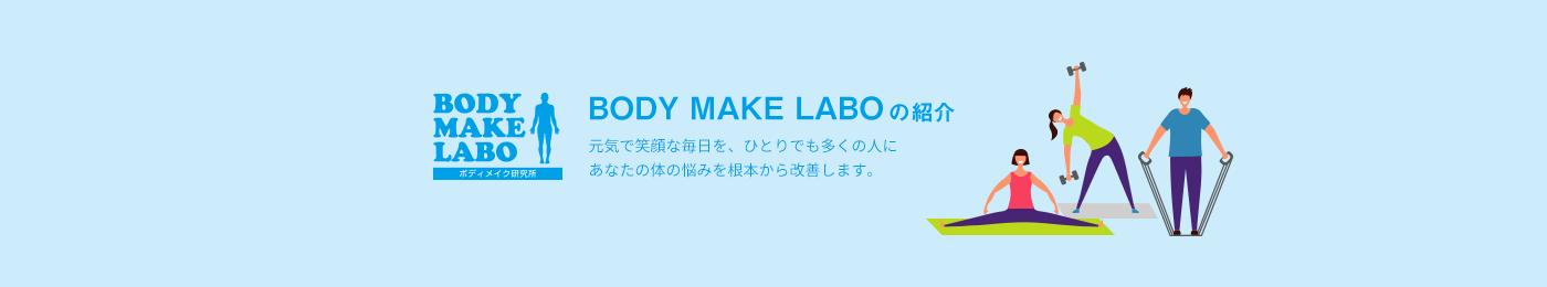 bodymakelaboバナー